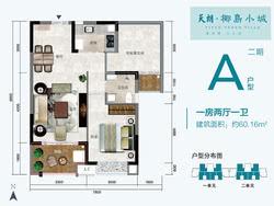 二期A户型60.16平米(建筑面积)一房两厅