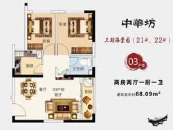 03户型约68.09平米(建筑面积)两房两厅