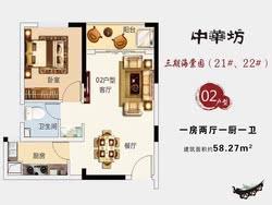 02户型约58.27平米(建筑面积)一房两厅