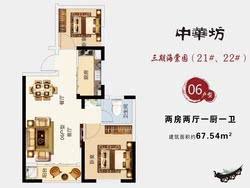 06户型约67.54平米(建筑面积)两房两厅