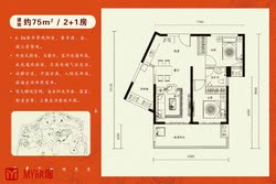 约75平米(建筑面积)三房两厅