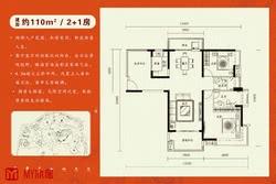约110平米(建筑面积)三房两厅